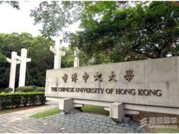 香港中文大学本科申请条件