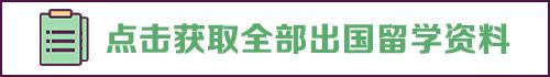 揭秘叶史瓦大学建筑学专业申请条件