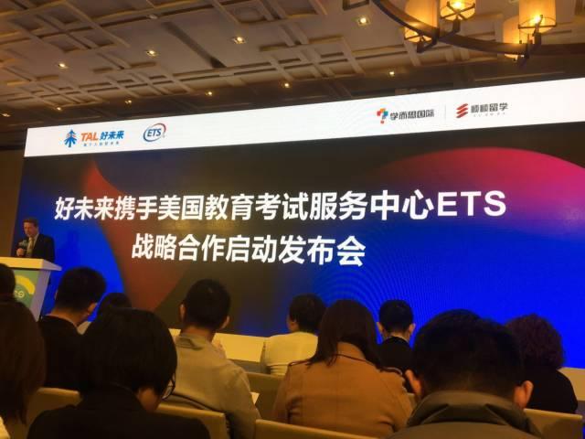好未来与ETS携手, 开启国际教育新篇章9.jpg