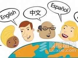 香港哪个大学传译专业最好?