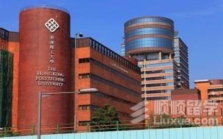 香港理工大学商业分析硕士申请要求