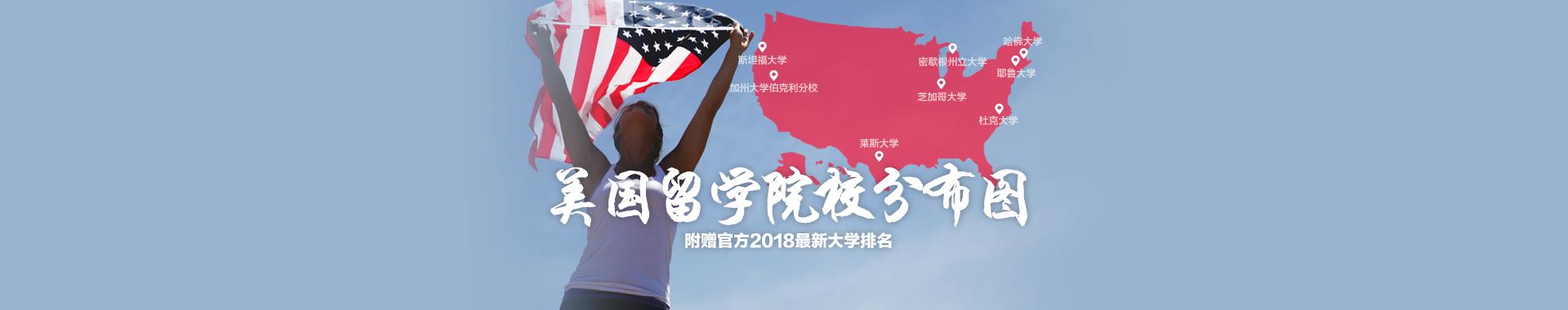 2019美国院校最新综合排名