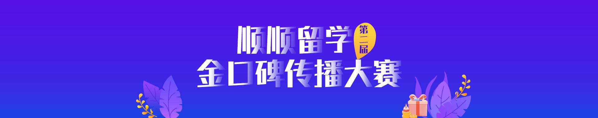 最新活动 | 第二届顺顺留学金口碑传播大赛!