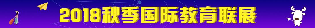 """2018顺顺留学""""秋季国际教育联展"""""""