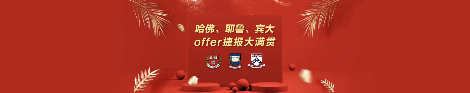 哈佛、耶鲁、宾大捷报频传,顺顺留学美本早申请大满贯!