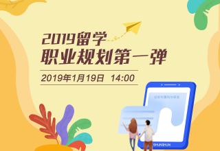 最新活动 | 2019留学+职业规划,新年第一讲!