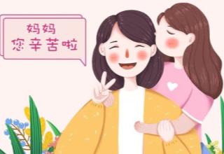 母亲节丨这次,换妈妈的朋友圈来秀你!