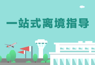 2019一站式離境指導會|預熱海外生活,讓留學之路順順當當