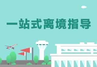 2019一站式离境指导会|预热海外生活,让留学之路顺顺当当