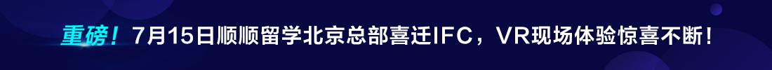 重磅|7月15日!顺顺留学北京总部喜迁新址